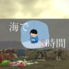 アラサー男が江ノ島旅行に行ったら、海で5時間も座っていただけだった。