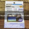 ソニー α6400 ハクバのデジタルカメラ液晶保護フィルムを買ってみた!【HAKUBA】【Sony Alpha 6400 】