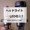 激安LEDヘッドライトバルブの実力⁉【Amazon】