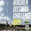 【レース結果】『ホクレン・ディスタンスチャレンジ2021』第五戦@千歳