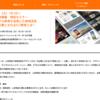 【メディア掲載】 ICT教育ニュースでデジハリSTUDIO、「デジタル教育を活用した地域活性セミナー」を岡山で開催、と紹介されました