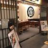 大手町 金沢まいもん寿司 珠姫 レビュー (★★★)