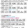 和/欧文間、和/英数字間の不具合はCCで修正されました