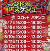 川崎市多摩区にグランドオープン予定のパチンコ店 ハトヤ グランドオープン日決定!一般会員受付開始日も確定しました。