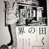 漫画「町田くんの世界」ついに最終回直前最新第26話7巻掲載!詳しい感想とネタバレ!映画化!