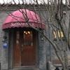 五道営胡同で素敵な時間を過ごせる、スパニッシュレストランSaffron