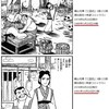 横山三国志の3巻にある「何進の屠殺業に関係した台詞・ナレーションの改変」を集めてみた