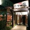 かつ一番 倉敷店(倉敷市)