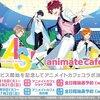 「A3!」×「アニメイトカフェ」池袋・名古屋にてコラボカフェ開催決定!コラボメニュー&限定グッズが登場!