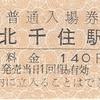 北千住駅の入場券