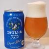 【芳醇な香り】エチゴビール エレガントブロンドを飲んでみた-レビュー・感想-