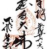 ASUKA、あすか、アスカ、飛鳥、明日香 ! いったい何すか?:御朱印:飛鳥寺