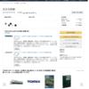 """TOMIX 485系 上沼垂色 Bセット (1)…あ""""…"""