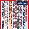 田中秀臣&上念司対談「菅総理は秋田弁で話せばいい」in『WiLL』2021年4月号