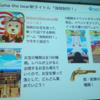 「第4回 渋谷Unity技術勉強会xコロプラUnity事例発表」に参加して来ました
