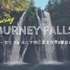 【Burney Falls】アクセス簡単!人気があるマウント・シャスタ近くの巨大な滝