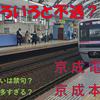 【長い短いが禁句】京成本線はいろいろと不遇???