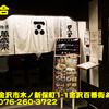 黒百合~2019年1月のグルメその3~