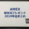 【2019年版迄】AmericanExpressのプラチナカードの誕生日特典まとめ