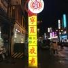 【台湾旅行】夜市で食べ歩き『寧夏夜市』