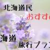 【北海道民が教える】北海道旅行でのお勧めプラン!!