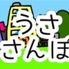 うささんぽvol.4後編 ~江東区豊洲