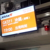 沖縄に帰ってきました。