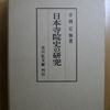 日本寺院史の研究