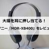 まるで大福!?イヤーパッドがもっちりしたソニーのヘッドフォン「MDR-XB400」をレビュー!