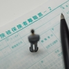 失業保険給付を申請する方法