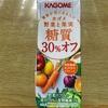 カゴメ「野菜と果実」糖質30%オフのほうがおいしかった