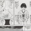 【トンデモ】渡部昇一・梶田叡一・岡田幹彦・八木秀次『日本再生と道徳教育』