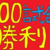 横浜DeNAベイスターズ 8/12 阪神タイガース17回戦