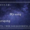 """音楽に救われた話。 """"My song"""" Syrup16g"""