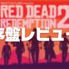 レッド・デッド・リデンプション2のレビュー。RDR2 は神ゲーなのか?
