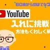 YouTube入れに挑戦!方法もくわしく解説!60歳からのはてなブログ
