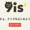 9isというWebサービスのご紹介