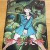 【宣伝】『河童渡世』製本版 通販開始!!