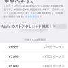 Apple ID入金で10%ボーナスキャンペーン・12月20日までの期間限定【24日まで延長】