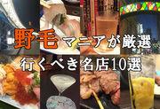 【保存版】横浜・野毛で絶対行くべき名店10選!酒飲みの聖地・野毛を飲み歩くマニアが厳選しました(マップ付き)