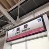 鴫野駅は2つあります!