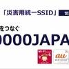 00000JAPAN 北海道にてソフトバンクが提供開始 無償で誰でも使える公衆WiFiが利用可能に 地震を受けて