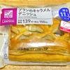 ローソンのブランパンシリーズ最新作!「ブランのキャラメルデニッシュ」【糖質制限レビュー】