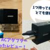 Anker USB急速充電器をレビュー、2年使っておすすめしたい理由