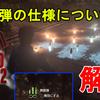 【解説動画】サイコブレイク2 無限弾の仕様について徹底解説!【ホラー/The Evil Within2/Psycho Break2】