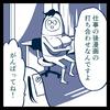 漫画家アシスタント回顧録~焦り~