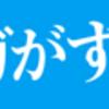 9月の「このマンガがすごい!」ランキング オンナ編