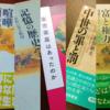 おうち時間に読んだ日本中世史本5選