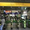 【トランジットはまずここ】浜松町駅【JR→東京モノレール】〜東京モノレールあるあるも!