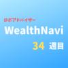 【運用成績公開】WealthNavi に10万円/月の積み立てを開始して6ヶ月経った結果(34週目)